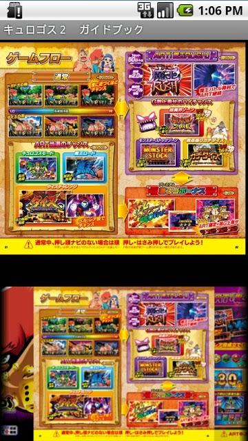 【無料】山佐ガイドブックアプリ「キュロゴス2」のスクリーンショット_2