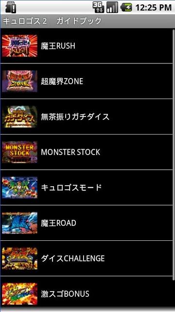 【無料】山佐ガイドブックアプリ「キュロゴス2」のスクリーンショット_4