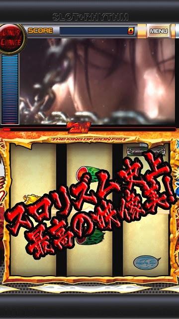 パチスロ鉄拳3rd「スロリズム」のスクリーンショット_4