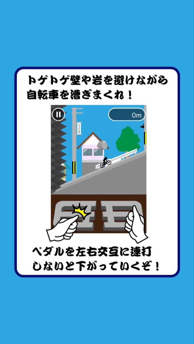 鬼こぎのスクリーンショット_5