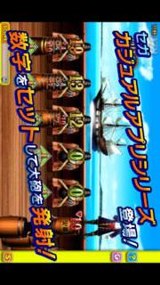 パイレーツ・キャノン21のスクリーンショット_1