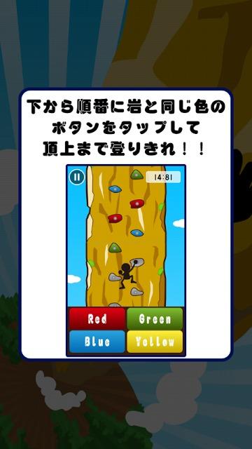 登頂せよ!のスクリーンショット_5
