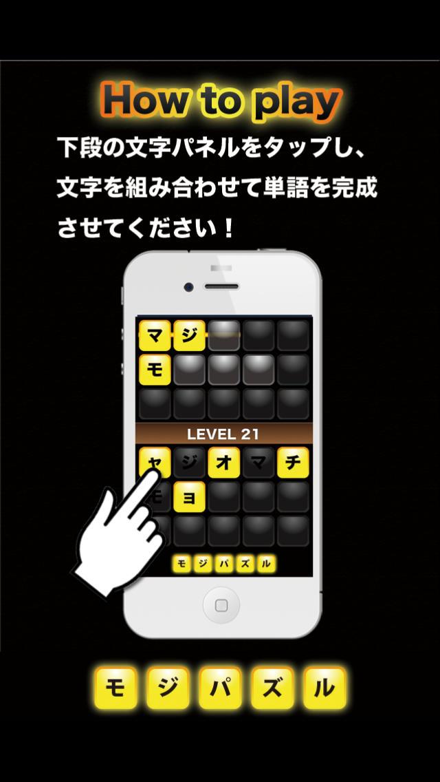 モジパズルのスクリーンショット_5
