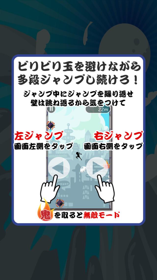 鬼蹴りのスクリーンショット_5