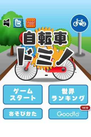 自転車ドミノのスクリーンショット_1