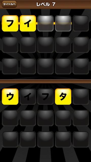 モジパズルのスクリーンショット_3