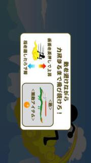 ゆけ!金斗雲のスクリーンショット_5