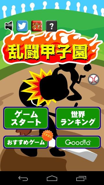 乱闘甲子園のスクリーンショット_1
