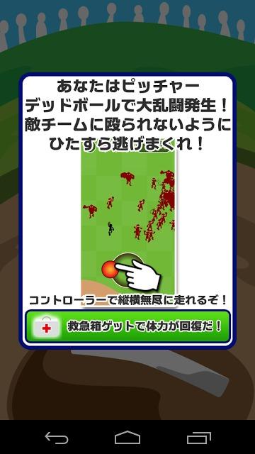 乱闘甲子園のスクリーンショット_2