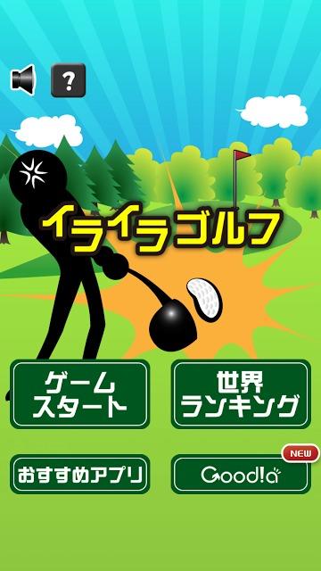 イライラゴルフのスクリーンショット_1