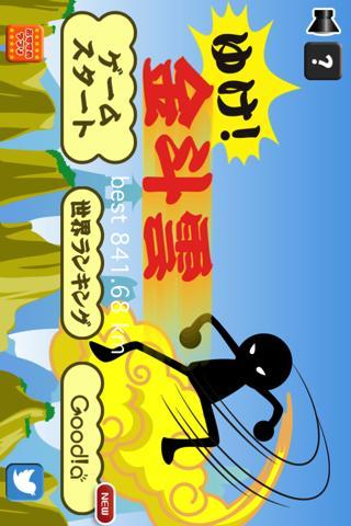 ゆけ!金斗雲のスクリーンショット_1