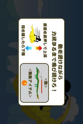 ゆけ!金斗雲のスクリーンショット_4