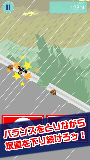 爆走!坂道チャリのスクリーンショット_2