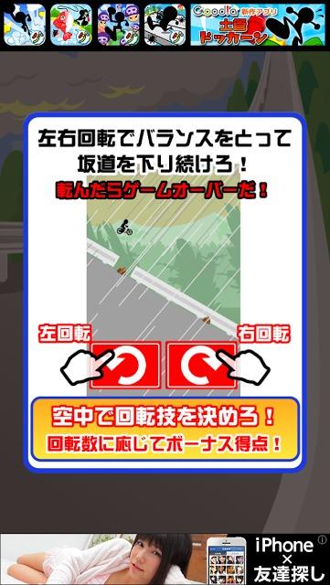 爆走!坂道チャリのスクリーンショット_5