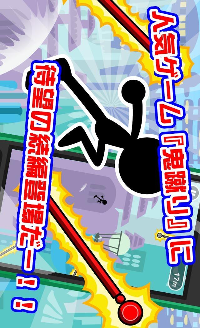 鬼蹴りⅡのスクリーンショット_1