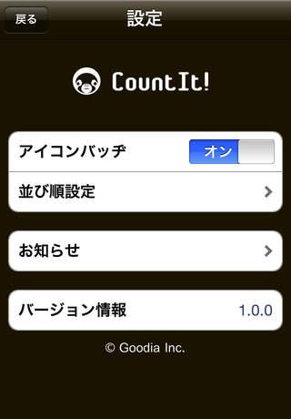 いつだっけメモ Count It !のスクリーンショット_4