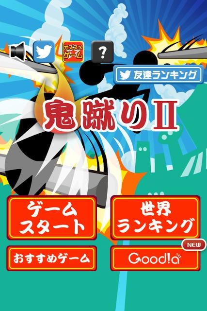 鬼蹴りⅡのスクリーンショット_4