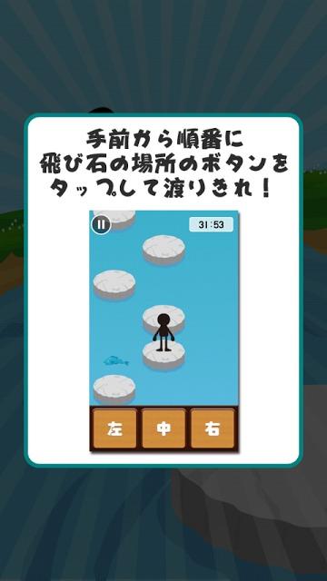 飛び石ぴょんのスクリーンショット_5