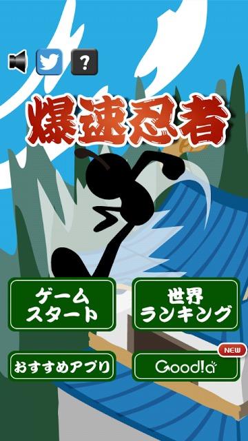 爆速忍者のスクリーンショット_1