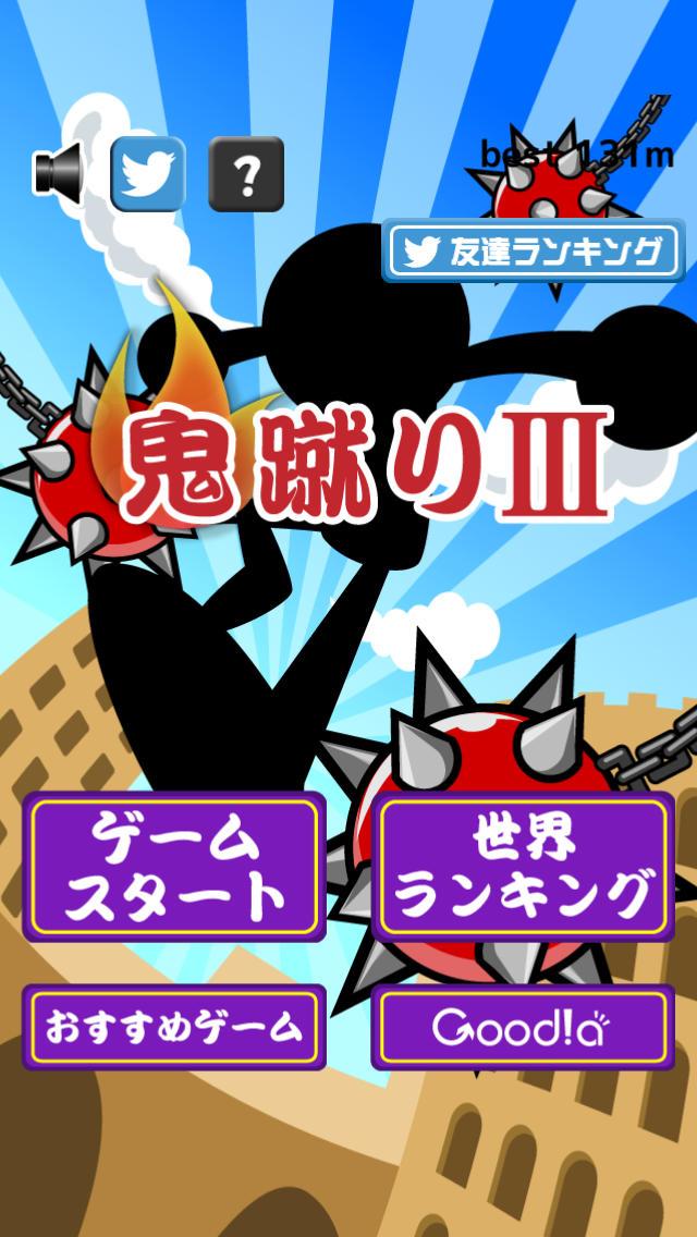 鬼蹴りⅢのスクリーンショット_4