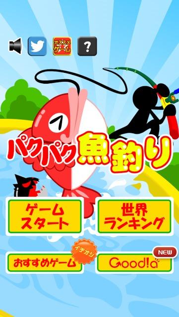 パクパク魚釣りのスクリーンショット_4