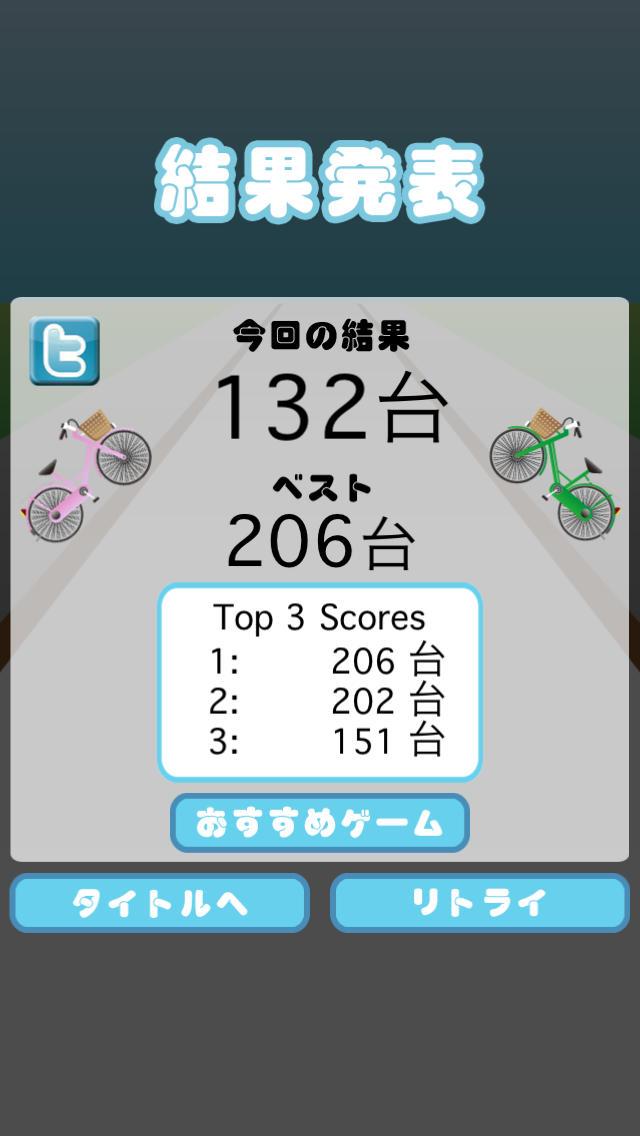自転車ドミノのスクリーンショット_4