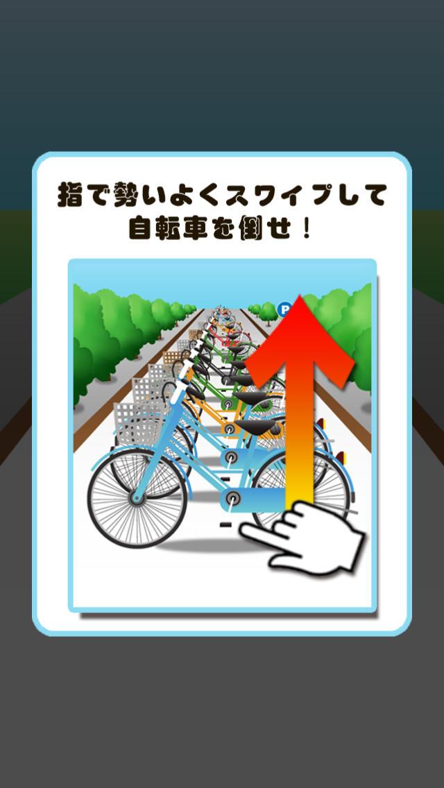 自転車ドミノのスクリーンショット_5