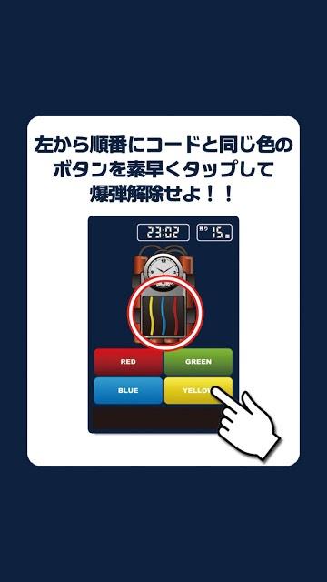 解除せよ!のスクリーンショット_4