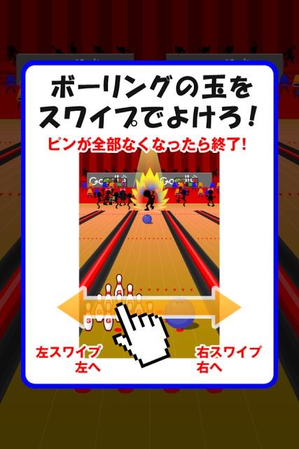 逆ボウリングのスクリーンショット_5