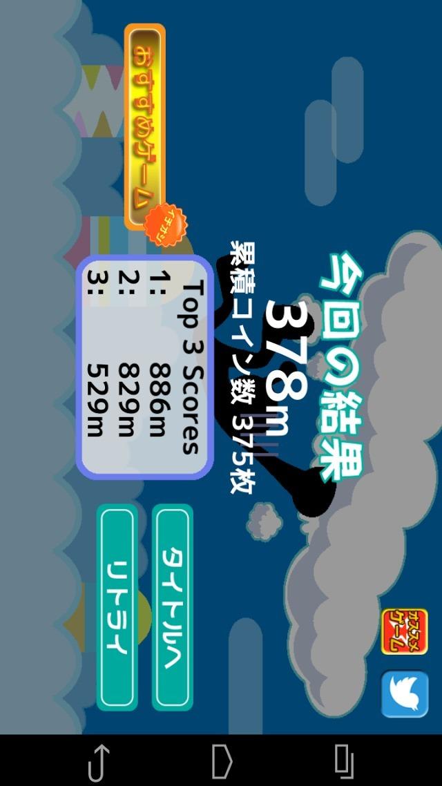 雲をはしれ!のスクリーンショット_3