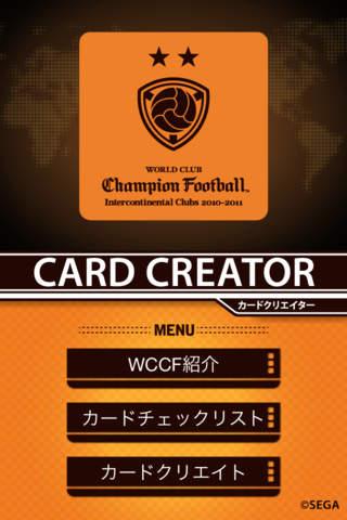 WCCFカードクリエイター2010-2011のスクリーンショット_1