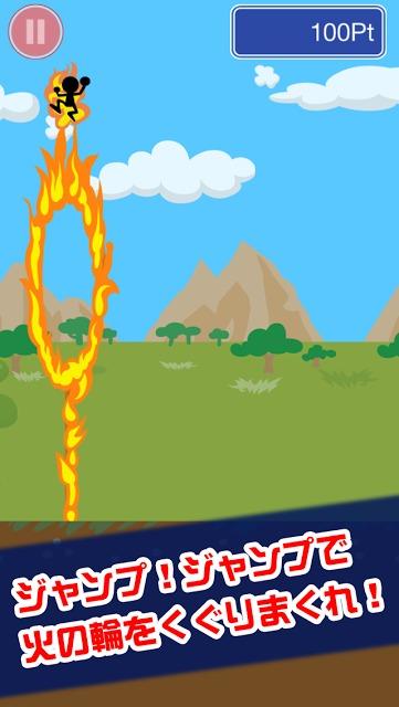 炎上!火の輪くぐりのスクリーンショット_2