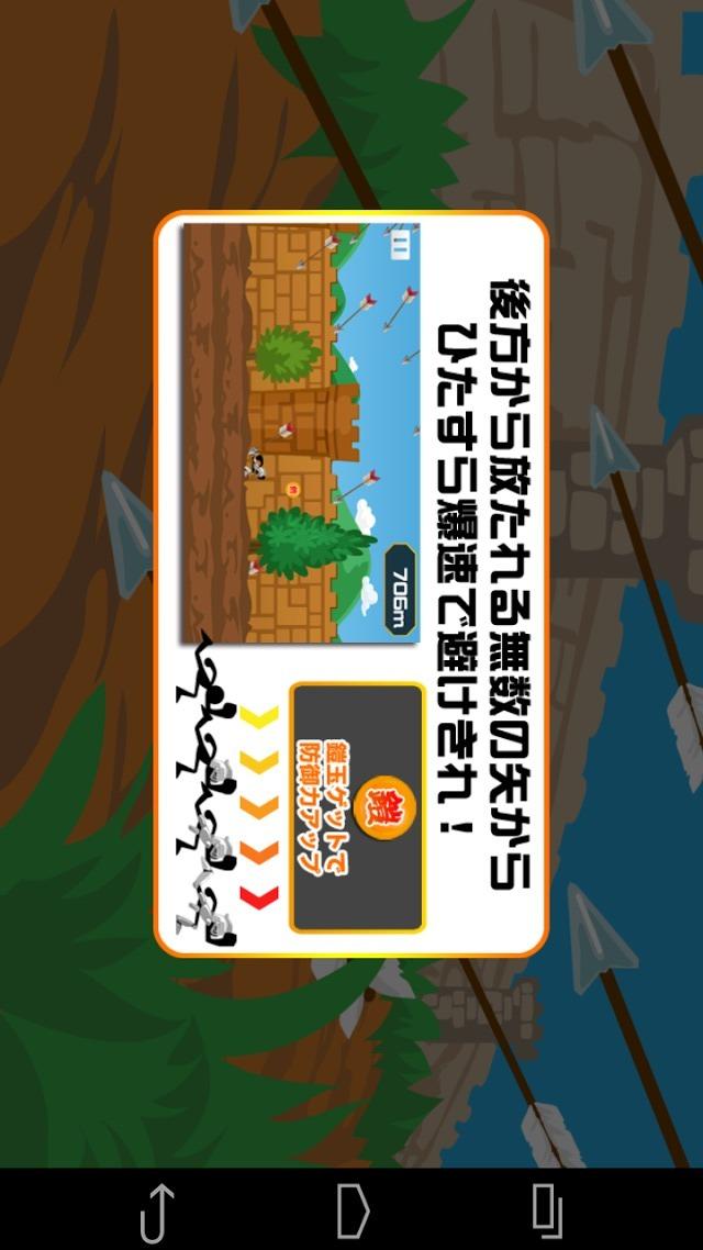 爆速の騎士のスクリーンショット_5