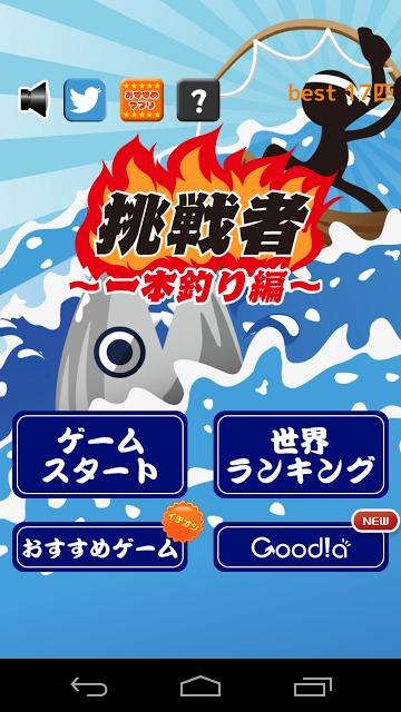 挑戦者 〜一本釣り編〜のスクリーンショット_1