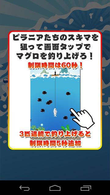 挑戦者 〜一本釣り編〜のスクリーンショット_4