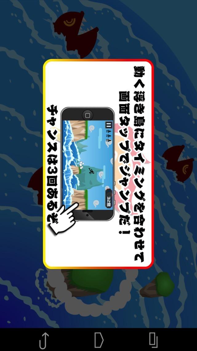 挑戦者 〜浮島ジャンプ編〜のスクリーンショット_4