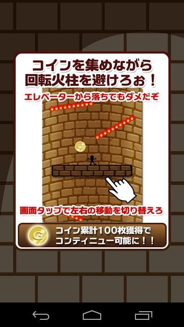 エレベーター地獄のスクリーンショット_5