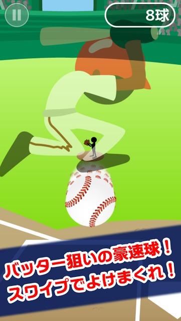 よけろ!豪速球のスクリーンショット_2