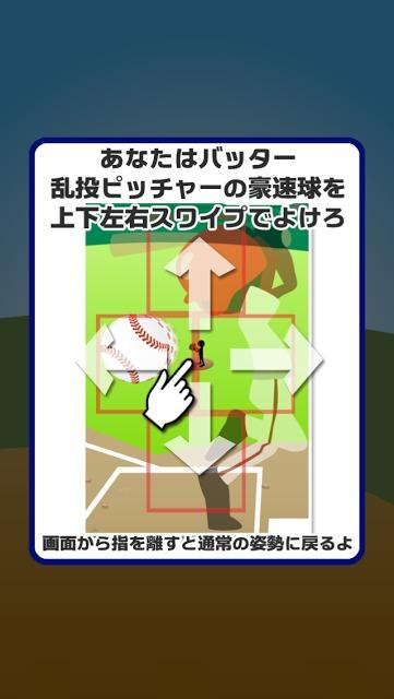 よけろ!豪速球のスクリーンショット_5