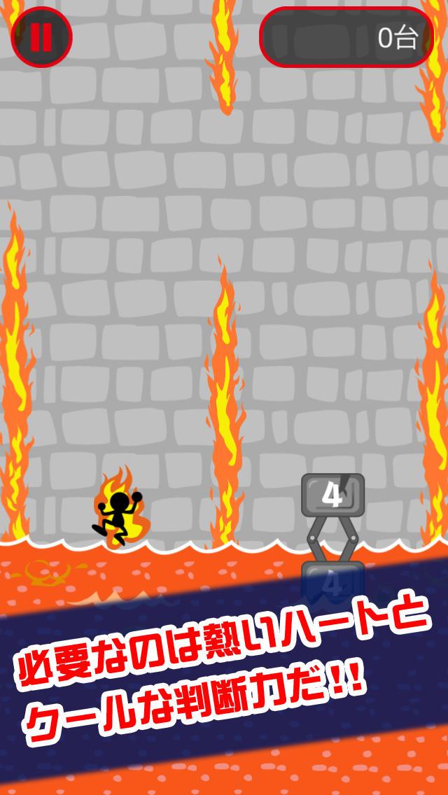 火柱とびのスクリーンショット_3
