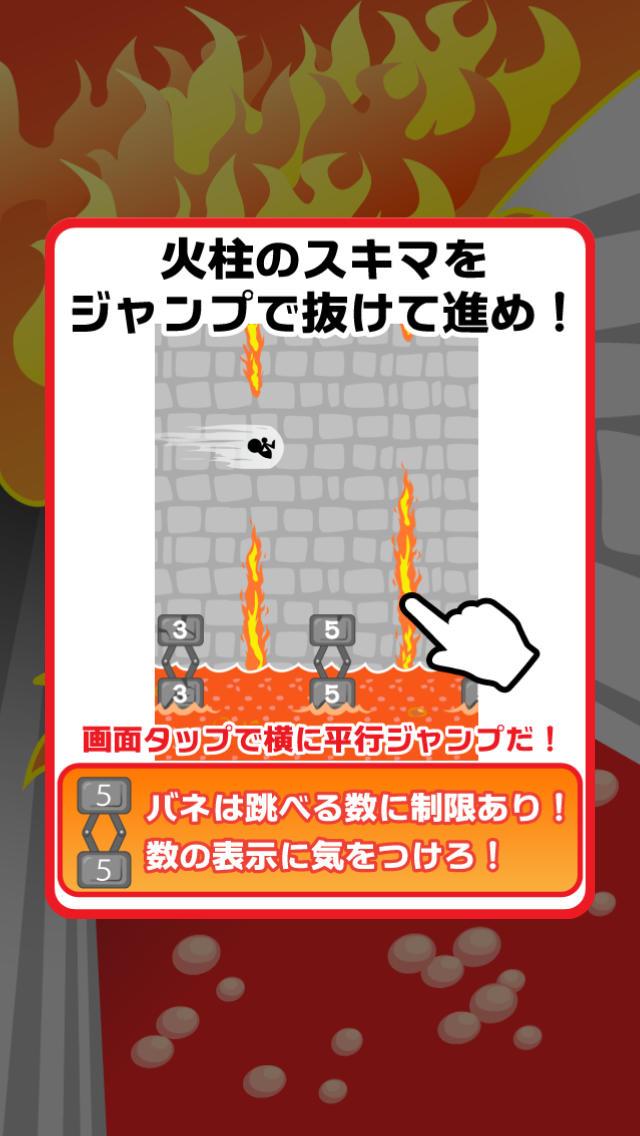 火柱とびのスクリーンショット_5