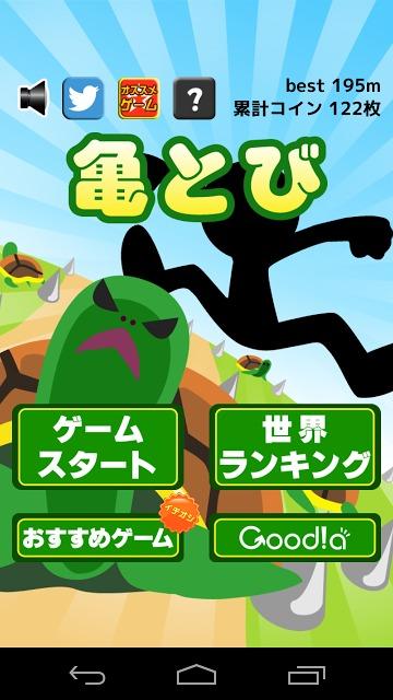 亀とびのスクリーンショット_1