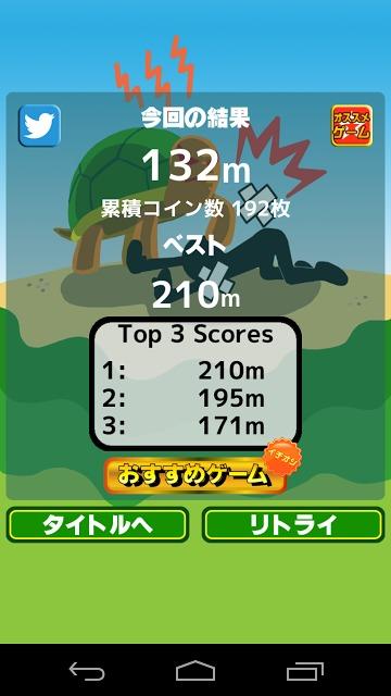 亀とびのスクリーンショット_4