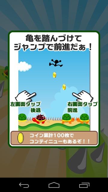 亀とびのスクリーンショット_5