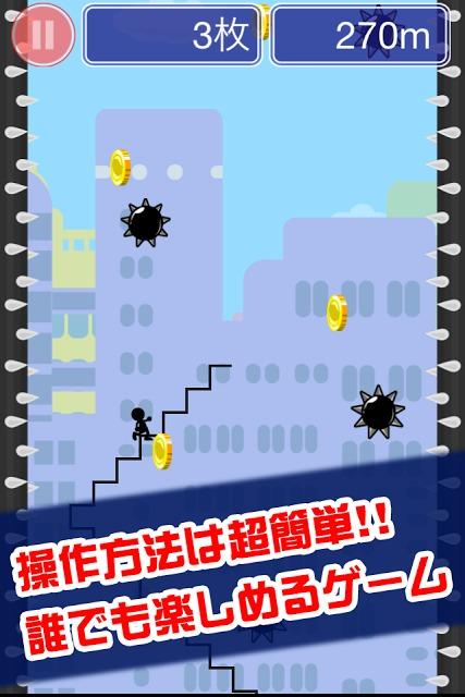 階段のぼれ!のスクリーンショット_1