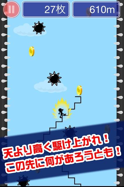 階段のぼれ!のスクリーンショット_2