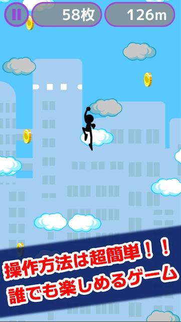 雲に飛び乗れ!のスクリーンショット_1