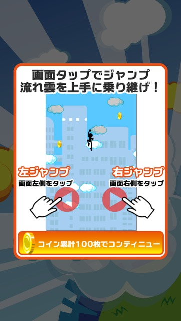 雲に飛び乗れ!のスクリーンショット_5