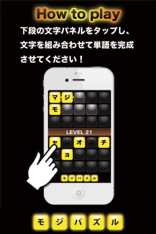 モジパズル2のスクリーンショット_3