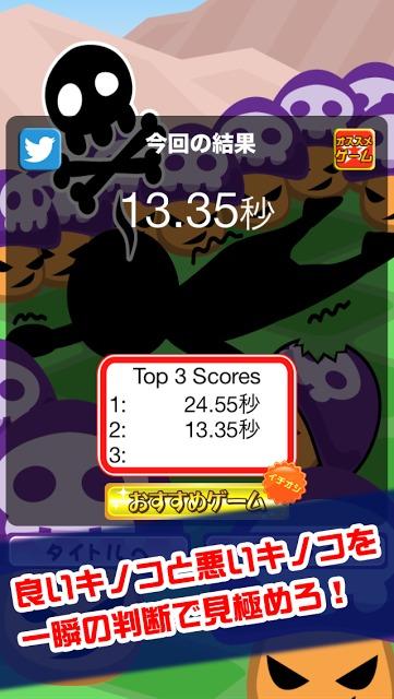 モーレツ!毒キノコのスクリーンショット_3
